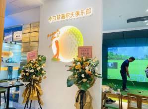 深圳小白球高尔夫俱乐部盛大开业